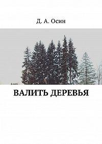 Дмитрий Осин -Валить деревья
