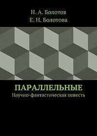 Н. А. Болотов -Параллельные