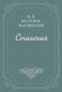 Александр Бестужев-Марлинский - Объявление. От общества приспособления точных наук к словесности