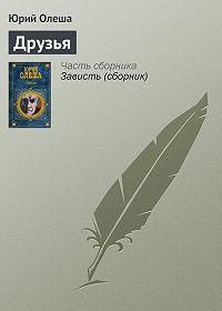 Юрий Олеша - Друзья