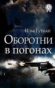 Илья Гутман -Оборотни в погонах