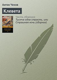 Антон Чехов -Клевета