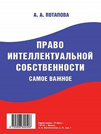 А. Потапова -Право интеллектуальной собственности. Самое важное