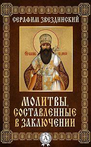 Серафим Звездинский -Молитвы составленные в заключении