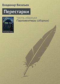 Владимир Васильев -Перестарки