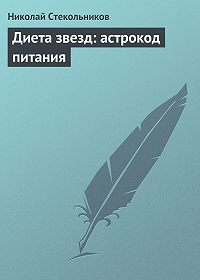 Николай Стекольников -Диета звезд: астрокод питания