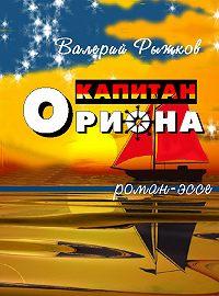 Валерий Рыжков - Капитан Ориона