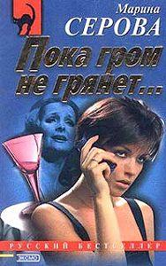 Марина Серова - Пока гром не грянет…