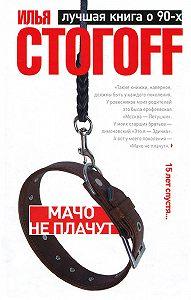 Илья Стогоff -Мачо не плачут