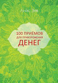 Лийс Зев -100 приёмов для приворожения денег