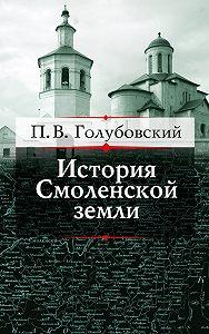П. В. Голубовский - История Смоленской земли до начала XV столетия