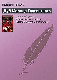 Валентин Пикуль -Дуб Морица Саксонского