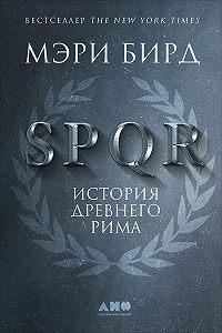Мэри Бирд -SPQR. История Древнего Рима