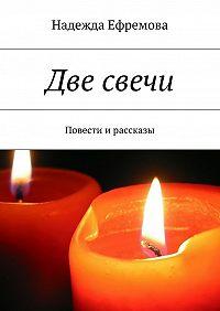 Надежда Ефремова -Две свечи