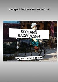 Валерий Анишкин -Веселый Насреддин. 100анекдотов встихах