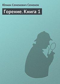 Юлиан Семёнов -Горение. Книга 1