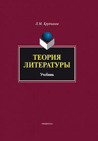 Леонид Крупчанов -Теория литературы. Учебник