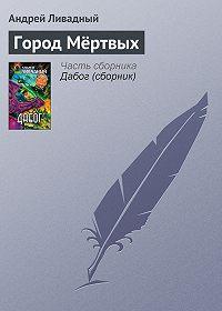 Андрей Ливадный -Город Мёртвых