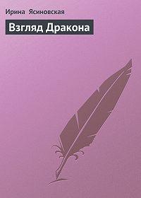 Ирина Ясиновская - Взгляд Дракона