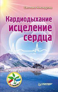 Светлана Никандрова -Кардиодыхание: исцеление сердца