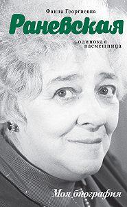 Андрей Шляхов -Фаина Раневская. Одинокая насмешница