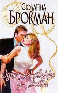 Сюзанна Брокман -Одно мгновенье до любви