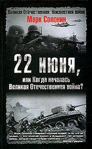 Марк Солонин -22 июня, или Когда началась Великая Отечественная война