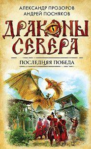 Александр Прозоров, Андрей Посняков - Последняя победа