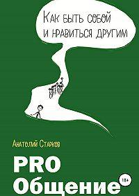 Анатолий Старков -PRO_Общение Как быть собой и нравиться другим