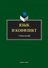 Коллектив авторов -Язык и конфликт