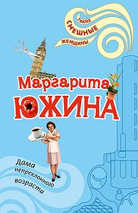 Маргарита Южина -Дама непреклонного возраста