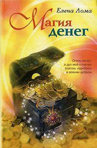 Елена Лома -Магия денег