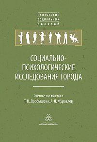 Коллектив авторов -Социально-психологические исследования города