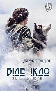 Джек Лондон -Біле Ікло (з ілюстраціями)
