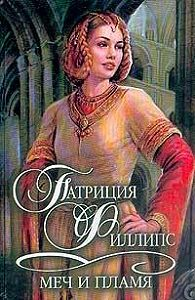 Патриция Филлипс -Меч и пламя