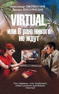 Александр Смоленский, Эдуард Краснянский - Virtual, или В раю никого не ждут