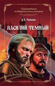 Борис Тумасов -Василий Темный