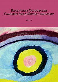 Валентина Островская -Символы для работы с мыслями. Часть 1