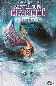 Клайв Льюис -Морські пригоди «Зоряного мандрівника»