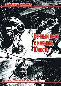 Владимир Казаков - Вечный порт сименем Юность