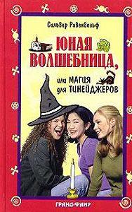 Сильвер Равенвольф -Юная волшебница, или Магия для тинейджеров