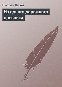 Николай Лесков -Из одного дорожного дневника