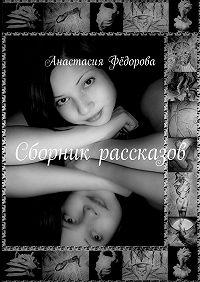 Анастасия Фёдорова -Сборник рассказов. Избранное