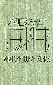 Александр Беляев - Анатомический жених
