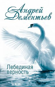 Андрей Дементьев - Лебединая верность