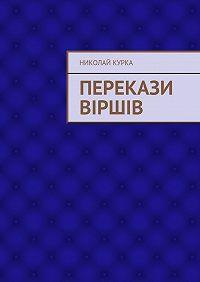Николай Курка -Перекази віршів
