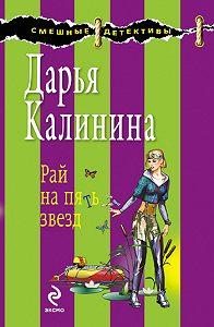 Дарья Калинина - Рай на пять звезд