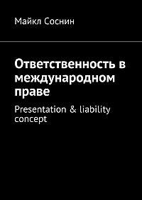 Майкл Соснин -Ответственность в международном праве. Presentation & liability concept