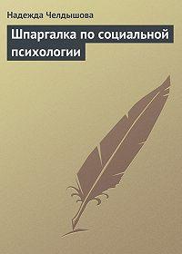 Надежда Челдышова -Шпаргалка по социальной психологии