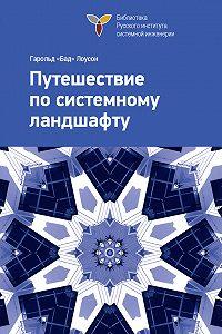Гарольд Лоусон -Путешествие по системному ландшафту